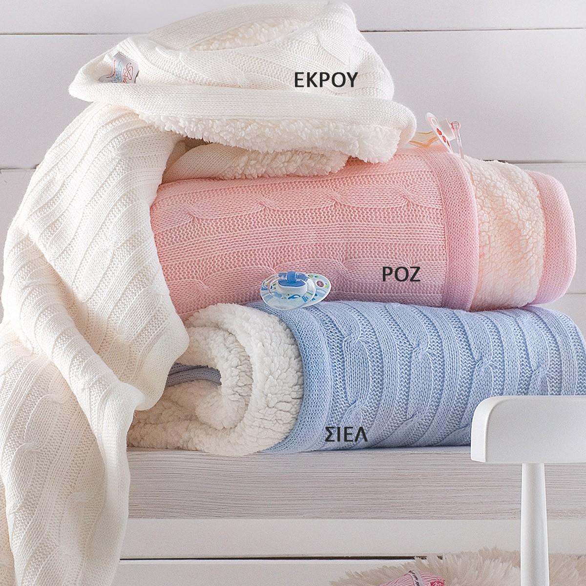 Κουβέρτα Πλεκτή Αγκαλιάς Με Γουνάκι Rythmos Kimbo 80201