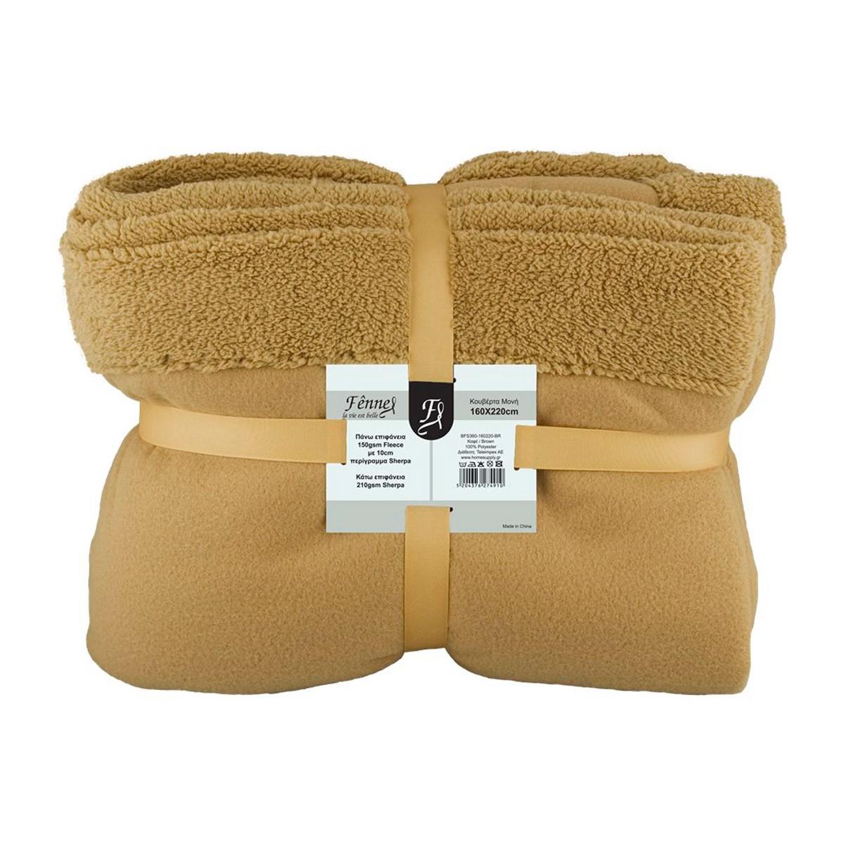 Κουβέρτα Fleece Μονή Fennel BFS360 Camel Brown