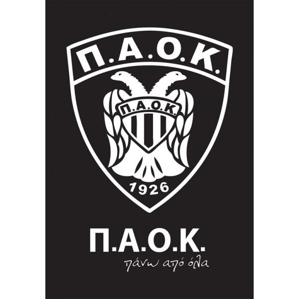 Χαλί (160x230) Vasilas PAOK 585