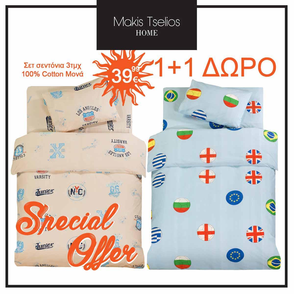 Σεντόνια Μονά (Σετ) Makis Tselios Label + Δώρο Σεντόνια Flags