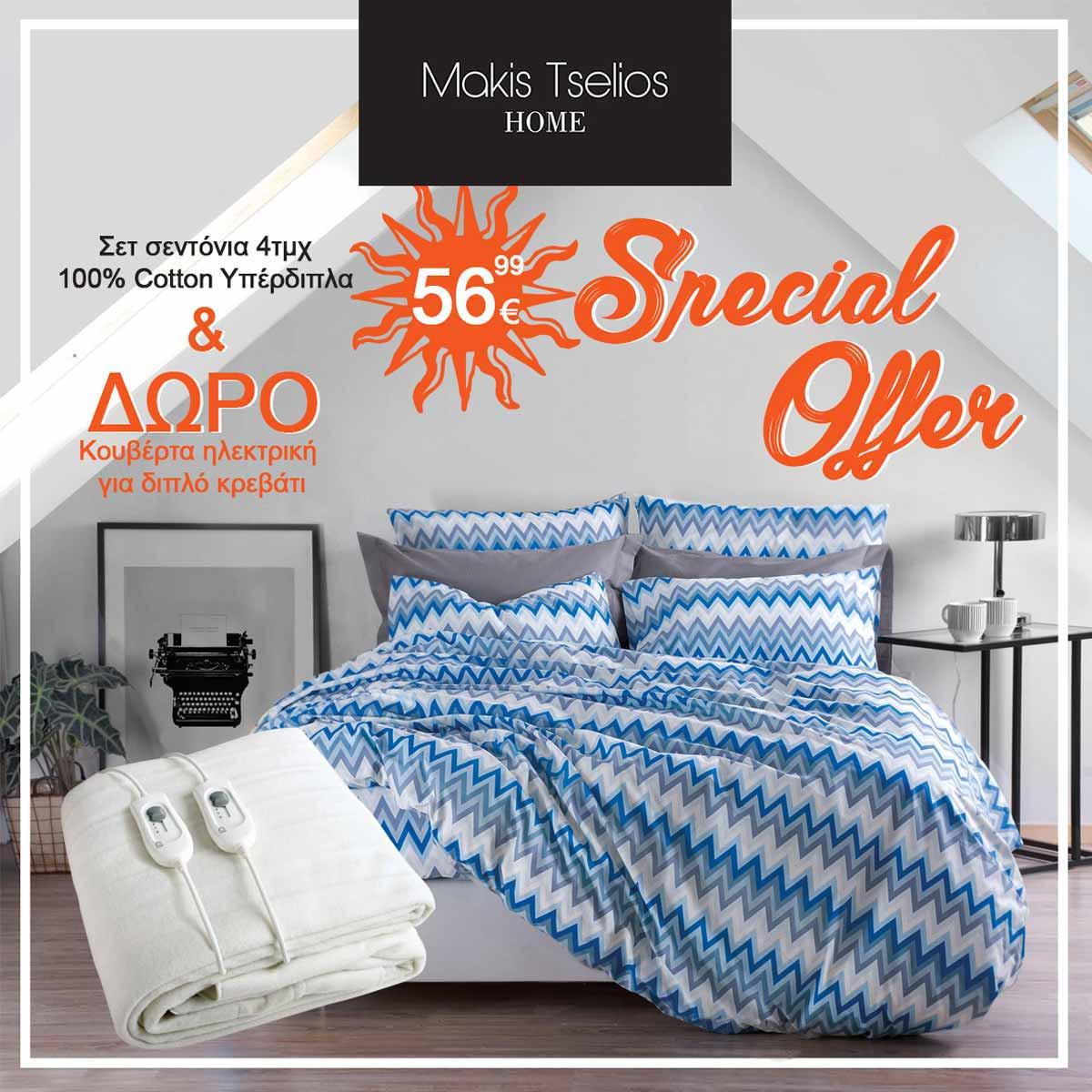 Σεντόνια Υπέρδιπλα (Σετ) Makis Tselios Zic Zac + Δώρο Ηλεκτρική Κουβέρτα