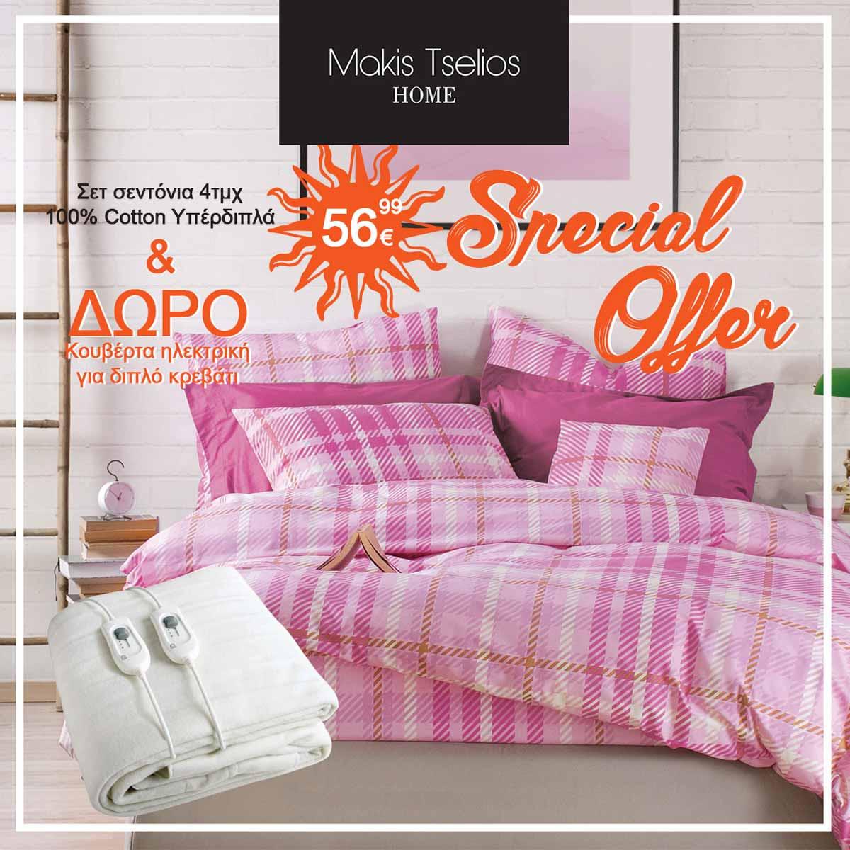 Σεντόνια Υπέρδιπλα (Σετ) Makis Tselios Sticker + Δώρο Ηλεκτρική Κουβέρτα
