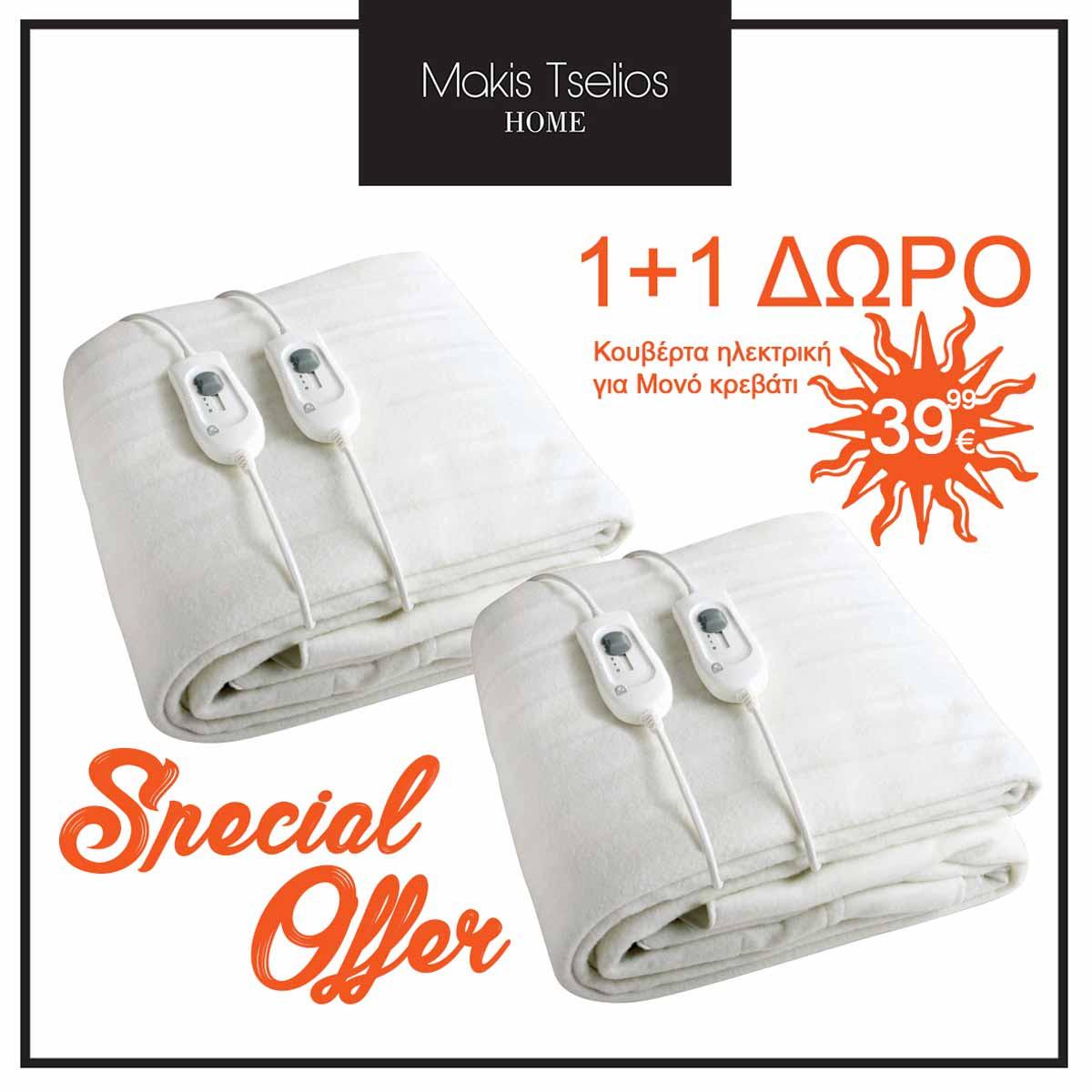 Ηλεκτρική Κουβέρτα Μονή 1+1 Δώρο Makis Tselios