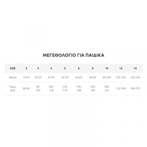 Ρόμπα Fleece Παιδική Mara-M M436