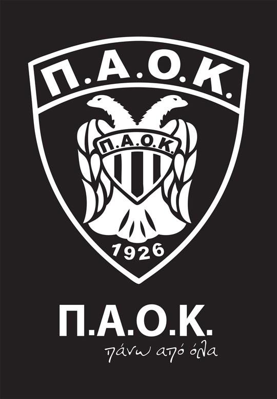 Χαλί (140x200) Vasilas PAOK 585