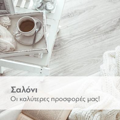 offers-livingroom